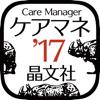 晶文社のケアマネシリーズ'17(アプリ版) - HORIUCHI PRINTING CO., LTD.
