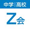 Z会中高学習アプリ Wiki