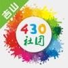 吉山430社团