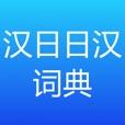 简明汉日∙ 日汉词典