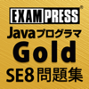 Javaプログラマ Gold SE 8 問題集 - Fasteps Co., Ltd.