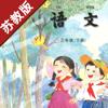 小学语文三年级下册苏教版 -中小学霸口袋学习助手 Wiki