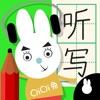 三年級聽寫練習-人教版小學語文片語成語