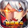 热血x格斗3D最新手游 - 动作格斗游戏!