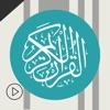 سلسلة قرآن يتلي - العفاسي