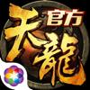全新官方天龙3D-武林萌主