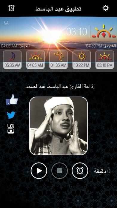 عبد الباسط عبد الصمد القرانلقطة شاشة1
