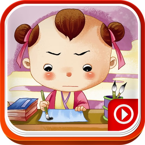 Weigo•铁杵磨针【成语早教】