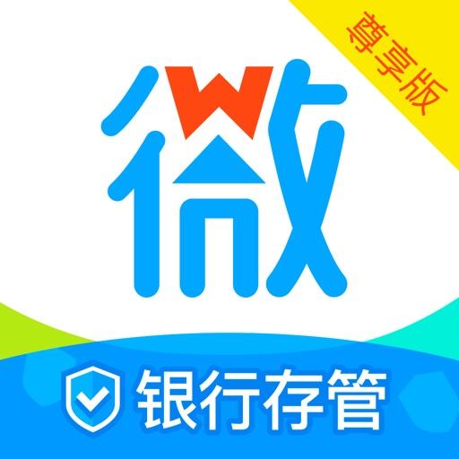 微贷网[尊享版]-手机理财投资平台!