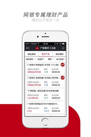 广发银行手机银行 screenshot 3