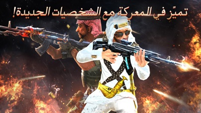 المواجهة:The Killboxلقطة شاشة1