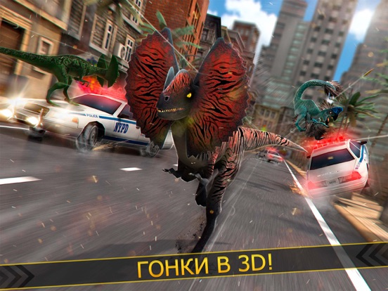 мой друг динозавр | онлайн дикий животное на iPad