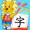 宝宝学汉字第4课 - 宝贝心肝学本领 Wiki