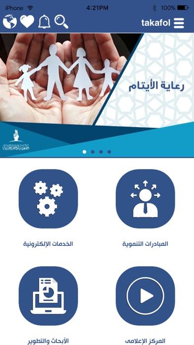 جمعية تكافل الخيريةلقطة شاشة2