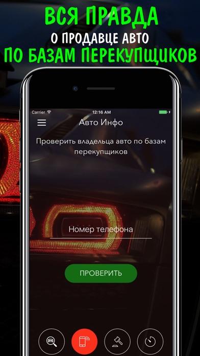 Проверка Авто по VIN ГИБДДСкриншоты 2