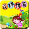 拼音巧记-三天学会标准汉语拼音表识汉字