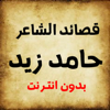 قصائد حامد زيد App