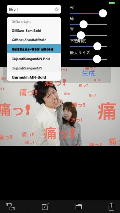 百烈ワードカメラ screenshot1