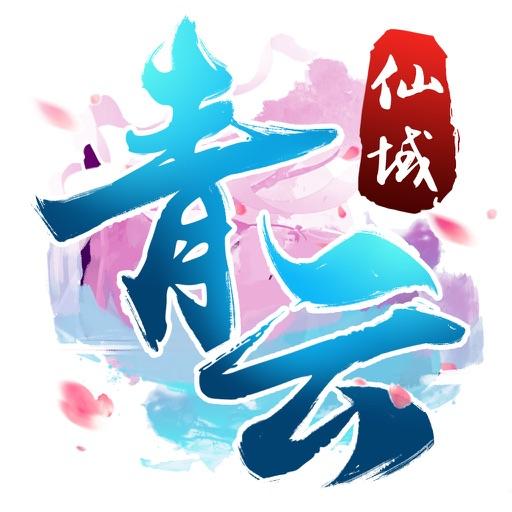 青云仙域-2016年全民动作修仙手游
