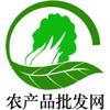 农产品批发网 Wiki