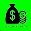 طرق كسب المال من الانترنت - افكار مشاريع مربحة