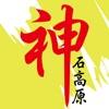 神石高原町観光協会(じんせきこうげんちょうかんこうきょうかい)