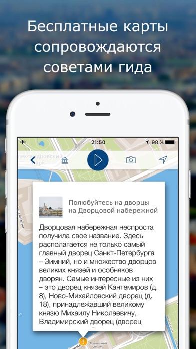 Аудиогид и Путеводитель AZBO Скриншоты7
