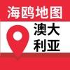 澳大利亚地图 - 海鸥澳洲中文旅游地图导航