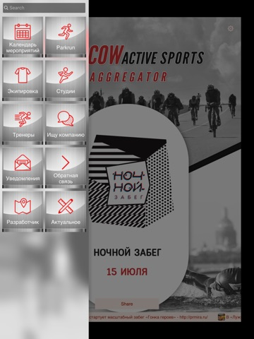 Moscow active sports aggregator screenshot 2