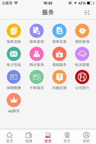 E动生命—富德生命保险 screenshot 3