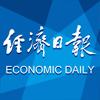 经济日报-财经头条经济新闻热点资讯阅读平台