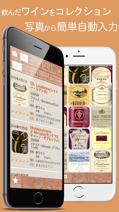 ワインコレクションPro - ラベル写真の... screenshot1