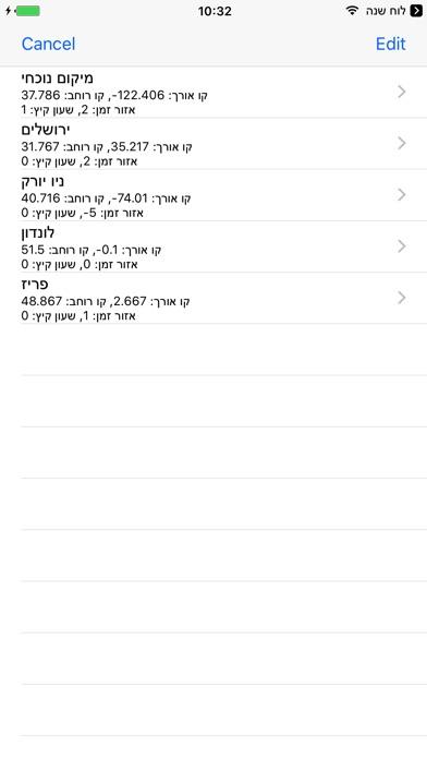 Esh Luach אש לוח שנה Screenshot 4