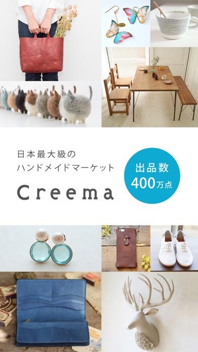 Creema(クリーマ)- ハンドメイドマーケットプレイスのスクリーンショット1