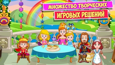 Скриншот My Little Princess : Castle
