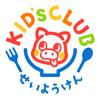 【公式】せいようけんキッズクラブ