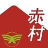 【Akamura】福岡県田川郡赤村