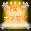 クイズ for キスマイ Wiki