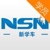 Guangdong New Space-time Navigation Technology Co.,Ltd. - 新学车 artwork