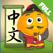 Fun Chinese (SE): Kids Mandarin Language Lessons