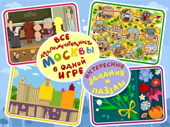 Занятой малыш.Привет,Москва! Screenshots