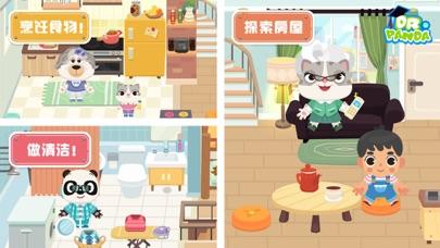 熊猫博士小镇电脑版