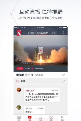 看看新闻(直播版)-叩击时代 screenshot 1