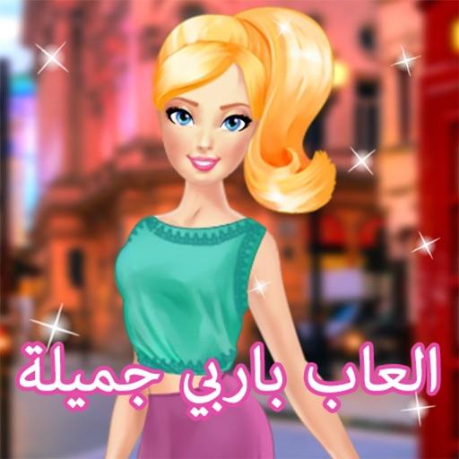 العاب بنات تلبيس مشاهير - العاب تلبيس بنات