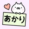 AKARI Stickers Wiki