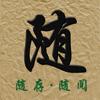 随存-文件管理工具 Wiki