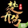 楚乔传-唯一官方正版手游