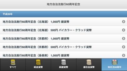 日本の記念貨幣 screenshot1
