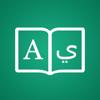 Arabic Dictionary English Translator Offline عربي