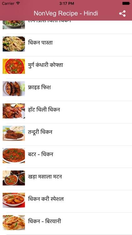 Non veg recipe in hindi by pt patel non veg recipe in hindi forumfinder Gallery